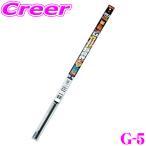 【在庫あり即納!!】ソフト99 ガラコワイパー グラファイト超視界替えゴム 角型 400mm 品番:G-5