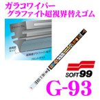 【在庫あり即納!!】ソフト99 ガラコワイパー グラファイト超視界替えゴム 400mm 品番:G-93