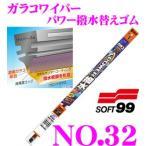 ソフト99 ガラコワイパー パワー撥水替えゴム 550mm 品番:No.32