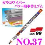 ソフト99 ガラコワイパー パワー撥水替えゴム 525mm 品番:No.37