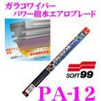 【在庫あり即納!!】ソフト99 ガラコワイパー パワー撥水エアロブレード 600mm 品番:PA-12