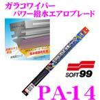 【在庫あり即納!!】ソフト99 ガラコワイパー パワー撥水エアロブレード 650mm 品番:PA-14