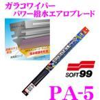 【在庫あり即納!!】ソフト99 ガラコワイパー パワー撥水エアロブレード 400mm 品番:PA-5