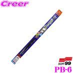 ソフト99 ガラコワイパー パワー撥水ブレード 425mm 品番:PB-6