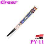 ソフト99 ガラコワイパー パワー撥水ブレード 輸入車用 PY-11