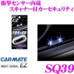 カーメイト SQ39 ナイトシグナルEZ 衝撃センサーブルーLEDスキャナー内蔵取付簡単カーセキュリティ