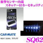 カーメイト SQ62 ナイトシグナルソリッド 衝撃センサー ブルーLEDスキャナー内蔵取付簡単カーセキュリティ