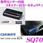 カーメイト SQ70 ナイトシグナルアラームEX衝撃センサー/ブルーLEDスキャナー内蔵取付簡単カーセキュリティ