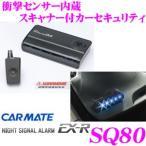 カーメイト SQ80 ナイトシグナルアラームEX-R衝撃センサー/ブルーLEDスキャナー内蔵取付簡単カーセキュリティ