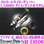 Street Ride TYPE-K SR-D306 ダイハツ LA600S タント タントカスタム用 車高調整式サスペンションキット