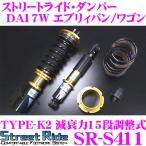 Street Ride TYPE-K2 SR-S411 スズキ DA17W エブリィバン エブリィワゴン用 車高調整式サスペンションキット
