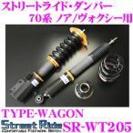 Street Ride SR-WT205 TYPE-WAGON 車高調整式サスペンションキット トヨタ 70系 ノア/ヴォクシー