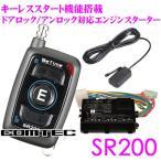 【在庫あり即納!!】コムテック COMTEC Be Time SR200 単方向リモコン エンジンスターター