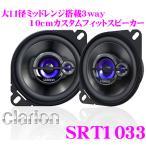 【在庫あり即納!!】クラリオン SRT1033 コアキシャル3way10cmカスタムフィットスピーカー