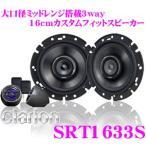 クラリオン SRT1633S セパレート3way(コアキシャル+トゥイーター)16cmカスタムフィットスピーカー