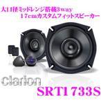 クラリオン SRT1733S セパレート3way(コアキシャル+トゥイーター)17cmカスタムフィットスピーカー