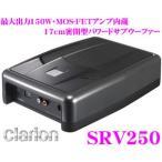 【在庫あり即納!!】クラリオン SRV250 150Wアンプ内蔵17cm薄型パワードサブウーファー