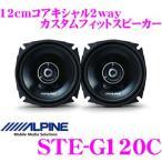 【在庫あり即納!!】アルパイン STE-G120C コアキシャル2way12cmカスタムフィットスピーカー