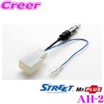 【在庫あり即納!!】STREET Mr.PLUS AH-2 トヨタ車用 ラジオアンテナ変換コード