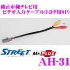 STREET Mr.PLUS AH-31 純正車載テレビ用ビデオ入力ケーブル(トヨタ用8ピン)