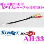 STREET Mr.PLUS AH-33 純正車載テレビ用ビデオ入力ケーブル(日産用8ピン)