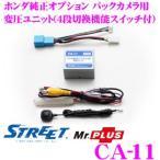 【在庫あり即納!!】STREET Mr.PLUS CA-11 ホンダ純正オプション バックカメラ用 変圧ユニット (4段切換機能スイッチ付)