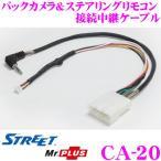 STREET Mr.PLUS CA-20 ダイハツ車純正バックカメラ&ステアリングリモコン接続中継ケーブル