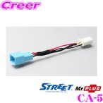 STREET Mr.PLUS CA-5 ホンダ車純正バックカメラ対応バックカメラ接続中継ケーブル