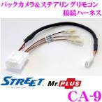 【在庫あり即納!!】STREET Mr.PLUS CA-9 イクリプス製ナビ/ダイハツ タント用 バックカメラ & ステアリングリモコン接続ハーネス