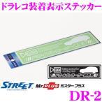 STREET Mr.PLUS DR-2 ドライブレコーダー装着表示ステッカー