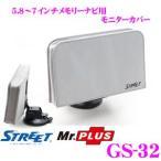 STREET GS-32 5.8〜7インチメモリーナビ用モニターカバー