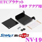 STREET Mr.PLUS NV-19 ETCブラケット トヨタ 10系 アクア系用