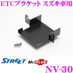 STREET Mr.PLUS NV-30 ETCブラケット スズキ車用 【MR31S ハスラー/ZC72S スイフト/MH34S ワゴンR等】
