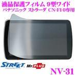 【在庫あり即納!!】STREET Mr.PLUS NV-31 パナソニック ストラーダ CN-F1D用 カーナビ液晶保護フィルム