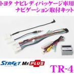 STREET Mr.PLUS TR-4 トヨタ アクア/シエンタ/プリウス/C-HR等 ナビレディパッケージ車用 ナビ取付キット