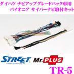 STREET Mr.PLUS TR-5 ダイハツ タント / ウエイク等 ナビアップグレードパック装着車用 パイオニア サイバーナビ取付キット