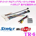 STREET Mr.PLUS TR-6 ダイハツ タント / ウエイク等 ナビアップグレードパック装着車用 パイオニア 楽ナビ取付キット