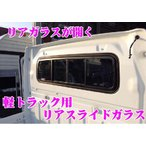 【在庫あり即納!!】NAVIC SUG14 軽トラック用リアスライドガラス
