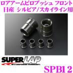 SUPERLAP スーパーラップ ピロブッシュ SPB12 ロアアームピロブッシュ フロント 日産 S14/S15 シルビア / ECR33/ER34 スカイライン用