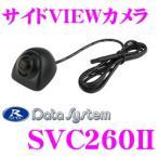 【在庫あり即納!!】データシステム SVC260II 汎用サイドVIEWカメラ