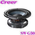 【在庫あり即納!!】三菱電機 車載用DIATONE SW-G50 25cmサブウーファー