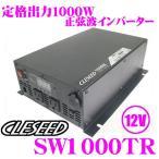 【在庫あり即納!!】CLESEED SW1000TR 定格1000W 瞬間2000W 12V 100V 正弦波インバーター