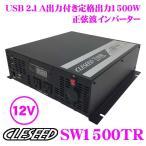【在庫あり即納!!】CLESEED SW1500TR 定格1500W 瞬間3000W 12V 100V 正弦波インバーター