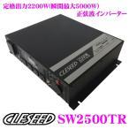 【在庫あり即納!!】CLESEED クレシード SW2500TR DC12V→AC100V正弦波インバーター