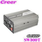 【在庫あり即納!!】CLESEED SW300T 定格300W 瞬間700W 12V 100V 正弦波インバーター