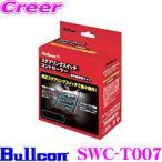 【在庫あり即納!!】フジ電機工業 Bullcon SWC-T007 ステアリングスイッチコントローラー