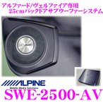 【在庫あり即納!!】アルパイン SWE-2500-AV 30系 アルファード/ヴェルファイア(ガソリン車)専用 600Wアンプ付き25cmバックドアサブウーファーシステム