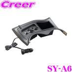 【在庫あり即納!!】YAC ヤック SY-A6 アクア専用フロントコンソール電源BOX 【トヨタ アクア(10系)専用】