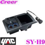 【在庫あり即納!!】YAC ヤック SY-H9 FIT専用フロントコンソール電源BOX