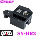 【在庫あり即納!!】YAC ヤック SY-HR2 ハリアー専用 コンソール電源BOX